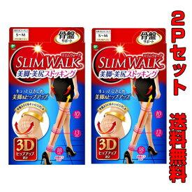 【送料無料】スリムウォーク 美脚・美尻ストッキング S~Mサイズ ナチュラルベージュ 着圧 ストッキング 2個セット