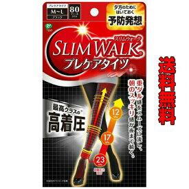 【買い回り 送料無料】ピップ スリムウォーク (SLIM WALK) プレケアタイツ M~Lサイズ ブラック おそと用