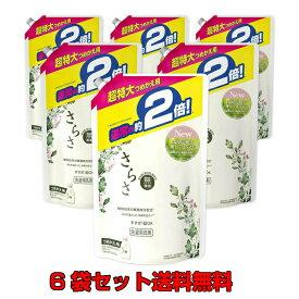 【買い回り ケース販売】さらさ 無添加 植物由来の成分入り 洗濯洗剤 液体 詰め替え 約2倍(1640g)×6袋 送料無料