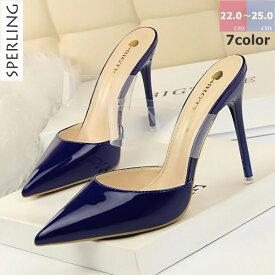 【送料無料】シンプル 無地 ローヒール ポインテッドトゥ パンプス ミュール 選べる7色 ブラック ベージュ ピンク 大人カジュアル フェミニン かわいい おしゃれ カラー きれいめ ミセス レディース ビジネス パンプス パーティー フォーマル 結婚式靴 シューズ