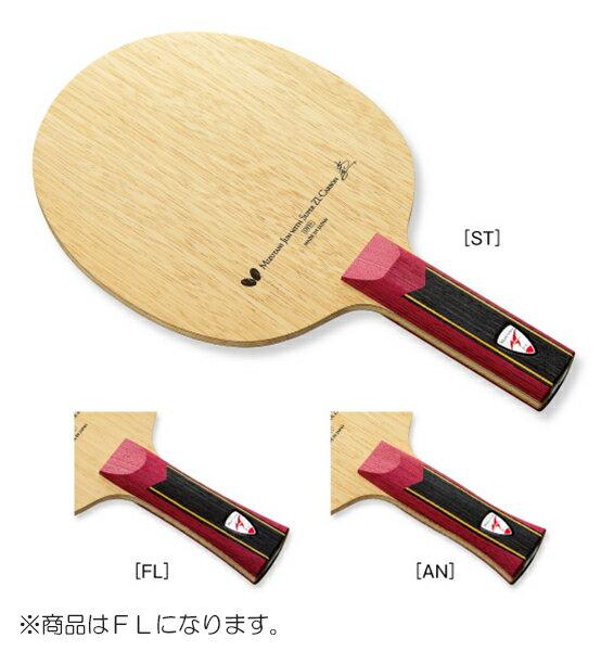 バタフライ(Butterfly)卓球ラケット水谷隼・SUPER ZLC−FL36601
