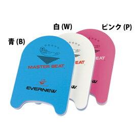 【18日限定 P最大10倍】エバニュー(Evernew)水泳水球競技マスタービートEHA001