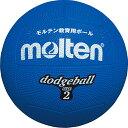 【25日限定P最大10倍】モルテン(Molten)ドッジボール2号球 青D2B