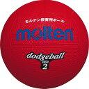 【25日限定P最大10倍】モルテン(Molten)ドッジボール2号球 赤D2R