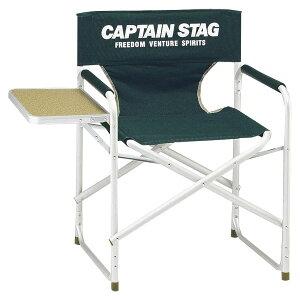 【18日限定P最大10倍】CAPTAIN STAG キャプテンスタッグアウトドアCS サイドテーブル付 アルミディレクターチェア グリーン M3870 M3870