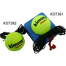 【4日20時から5日までP最大10倍】Kimony(キモニー)テニス硬式テニス練習機KST361
