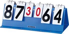 【4日20時から5日までP最大10倍】ゼット体育器具学校体育器具両面マルチ得点板 バレーボール・バスケットボール・卓球・バドミントンZC1161