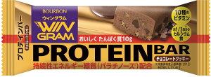 【18日限定 P最大10倍】ブルボン BOURBONWINGRAM プロテインバーチョコレートクッキー WG 33906