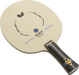 バタフライ(Butterfly)卓球ツァンジーカー(張継科) ALC FL36561
