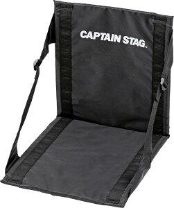 CAPTAIN STAG(キャプテンスタッグ)アウトドアグラシア FDチェア・マット チェア コンパクト 座椅子キャンプUB3054