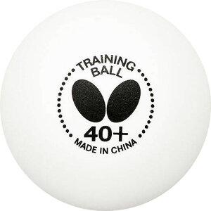 バタフライ(Butterfly)卓球卓球トレーニングボール Butterfly TRAINING BALL 40+ バタフライ トレーニングボール 40+ 10ダース(120個)入り95840270