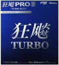 【25日限定P最大10倍】ニッタク Nittaku卓球裏ソフトラバー HURRICANE PRO III TURBO BLUE キョウヒョウプロ3 ターボ…
