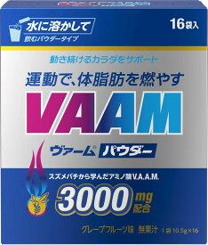 VAAM(ヴァーム)ボディケアヴァームパウダー 16袋入2650765
