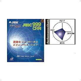JUIC(ジュイック)卓球999CHN 卓球用ラバー1045