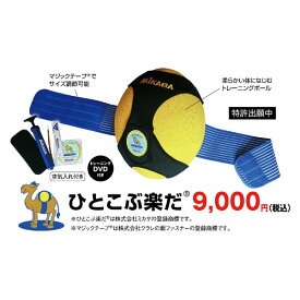 【ラッキーシール対象】ミカサ(MIKASA)マルチSPグッズその他ひとこぶ楽だ 手軽なトレーニングボールUH100