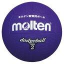 モルテン(Molten)ハンドドッチドッジボール2号球 紫D2V