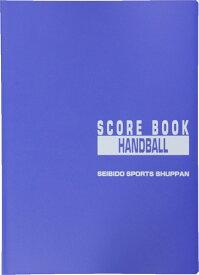 成美堂スポーツ出版ハンドドッチスコアブック ハンドボール9133