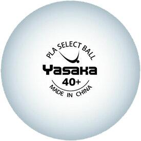 ヤサカ(Yasaka)卓球プラセレクトボール(10ダース入)A61