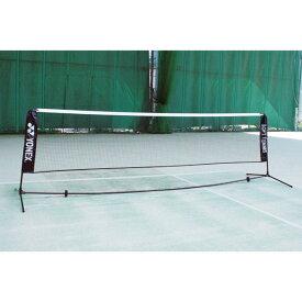【25日限定P最大10倍】Yonex(ヨネックス)テニスソフトテニス練習用ポータブルネット_AC354AC354