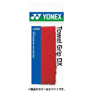 【10日限定P最大10倍】Yonex(ヨネックス)バドミントンタオルグリップ DX(1本入)AC402DX