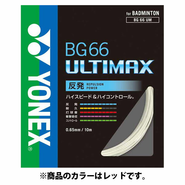Yonex(ヨネックス)バドミントンガット・ラバーBG66アルティマックスBG66UMレッド