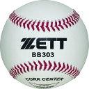 【エントリーで1日から2日 P最大14倍】ZETT(ゼット)硬式野球用ボール 社会人・大学・高校練習球(1ダース(12個)販…