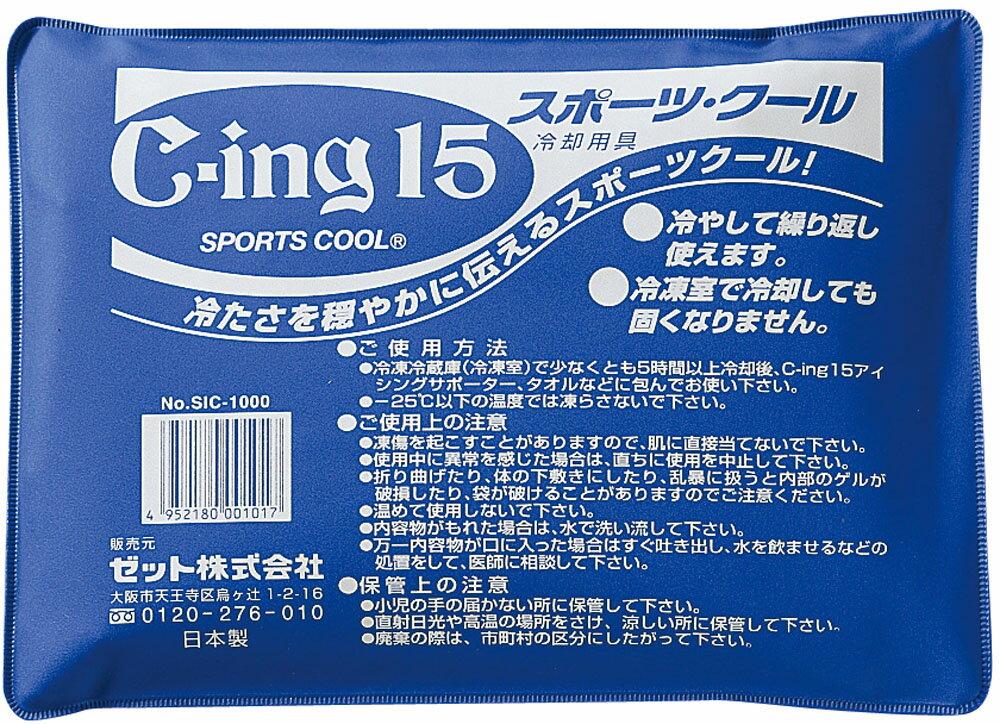 【ラッキーシール対象】 Cing15ボディケアサポーター・テープC−ing15 スポーツクール SIC-1000SIC1000