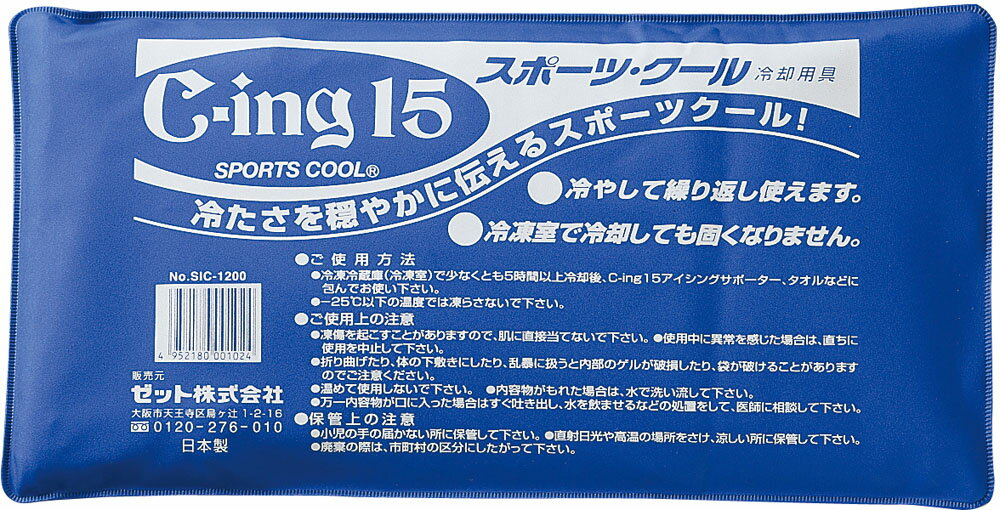 【3,000円OFF・5%OFFクーポン配布中】ZETT(ゼット)ボディケアサポーター・テープC−ing15 スポーツクール SIC-1200SIC1200