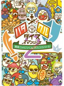 [パタクルダイススマッシュ2] 新発売 かわいい キャラクター 勇者コメビツくん ダイス カード バトル ゲーム 子供 から 大人まで カードゲーム 人気ランキング ボードゲーム パーティゲーム