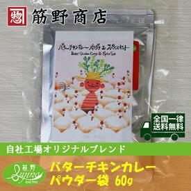 バターチキンカレーパウダー 60g袋 約30皿 送料無料 ポイント消化 スパイスカレー スパイス