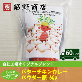 バターチキンカレーパウダー 60g瓶 約30皿 送料無料 ポイント消化 お試し スパイス