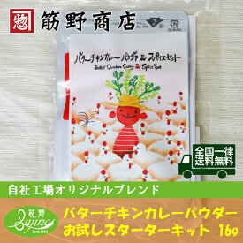 バターチキンカレーパウダー 16g袋 約5〜6皿分送料無料 ポイント消化 お試し スパイス