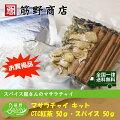 マサラチャイキットCTC紅茶50g・スパイス50g(セット買いでお買い得!)送料無料ポイント消化お試しスパイス
