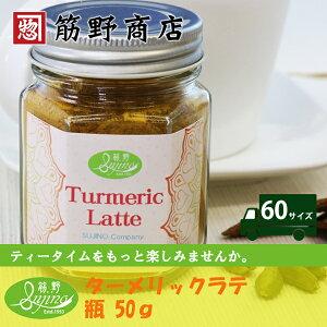 ターメリックラテ 瓶50g 送料無料 自社配合 ポイント消化