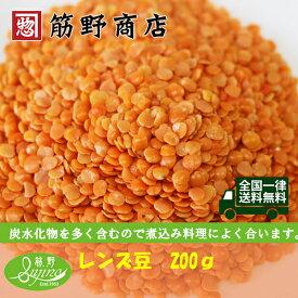 レンズ豆 200g 送料無料 ポイント消化 スパイスカレー ダルカレー スパイス
