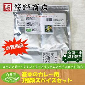 お買得品 基本のカレー用3種類 スパイスセット 100g×3種類 送料無料 お買得 基本スパイスカレー