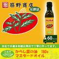 からし菜の油180gマスタードオイルカラシ油ポイント消化