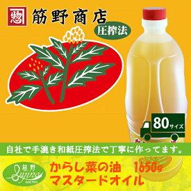 からし菜の油 1650g マスタードオイル カラシ油ポイント消化