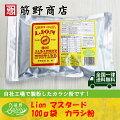 Lionマスタード100g袋自社製造カラシ粉オリエンタルマスタードシード送料無料ポイント消化