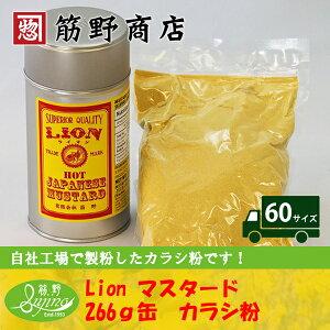 Lion マスタード 266g缶 カラシ粉 ポイント消化