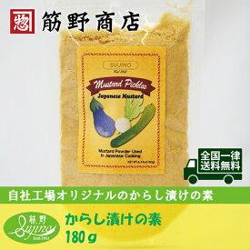 からし漬けの素 180g カラシ粉 漬物 送料無料 ポイント消化