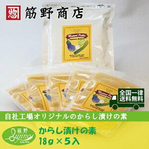からし漬けの素 18g×5入 カラシ粉 漬物 送料無料 ポイント消化