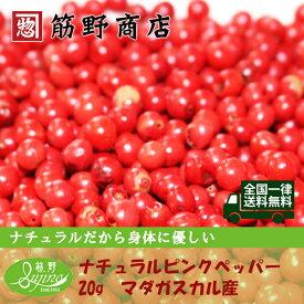 ナチュラル ピンクペッパー 20g マダガスカル産NonJAS原料を100%使用しています。 送料無料 ポイント消化 カラフルペッパー スパイス