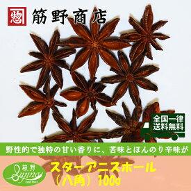 スターアニスホール(八角) 100g ポイント消化 中国産 スパイス 中国カレー