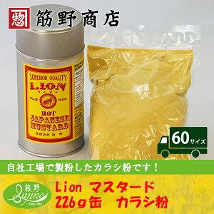 Lion マスタード 226g缶 カラシ粉 ポイント消化