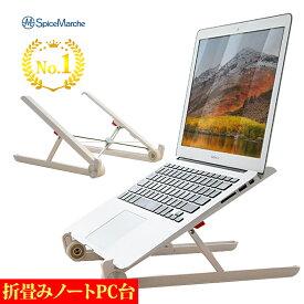 【送料無料】 ノートパソコンスタンド 折畳式 ノートパソコンホルダー 冷却台 ステンレス アルミ製 放熱対策 角度調節 滑り止め付きラップトップ タブレットPC SpiceMarche