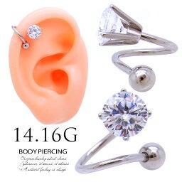 [16G]像回答要求,[14G]成為朋友的珠寶那樣的優質的光輝♪大顆粒1粒球桿BIC螺旋軟骨無環耳環身體無環耳環0877