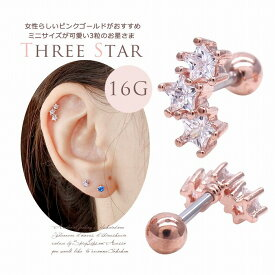 ボディピアス 軟骨ピアス [16G ]ミニサイズが可愛い 3粒 star ☆女性らしく上品に見えるピンクゴールド スター 星 ヘリックス 0301 ボディーピアス