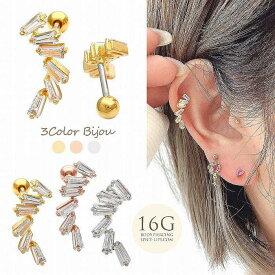 ボディピアス 軟骨ピアス[16G ]繊細でピュアな輝き。6粒 ビジュー キュービックジルコニア 左耳 or右耳 が選べる ストレート ヘリックス 1171 ボディーピアス