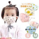 マスク5枚子供用洗えるマスクコットン立体プリーツマスク花粉症対策